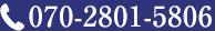 070-2801-5806